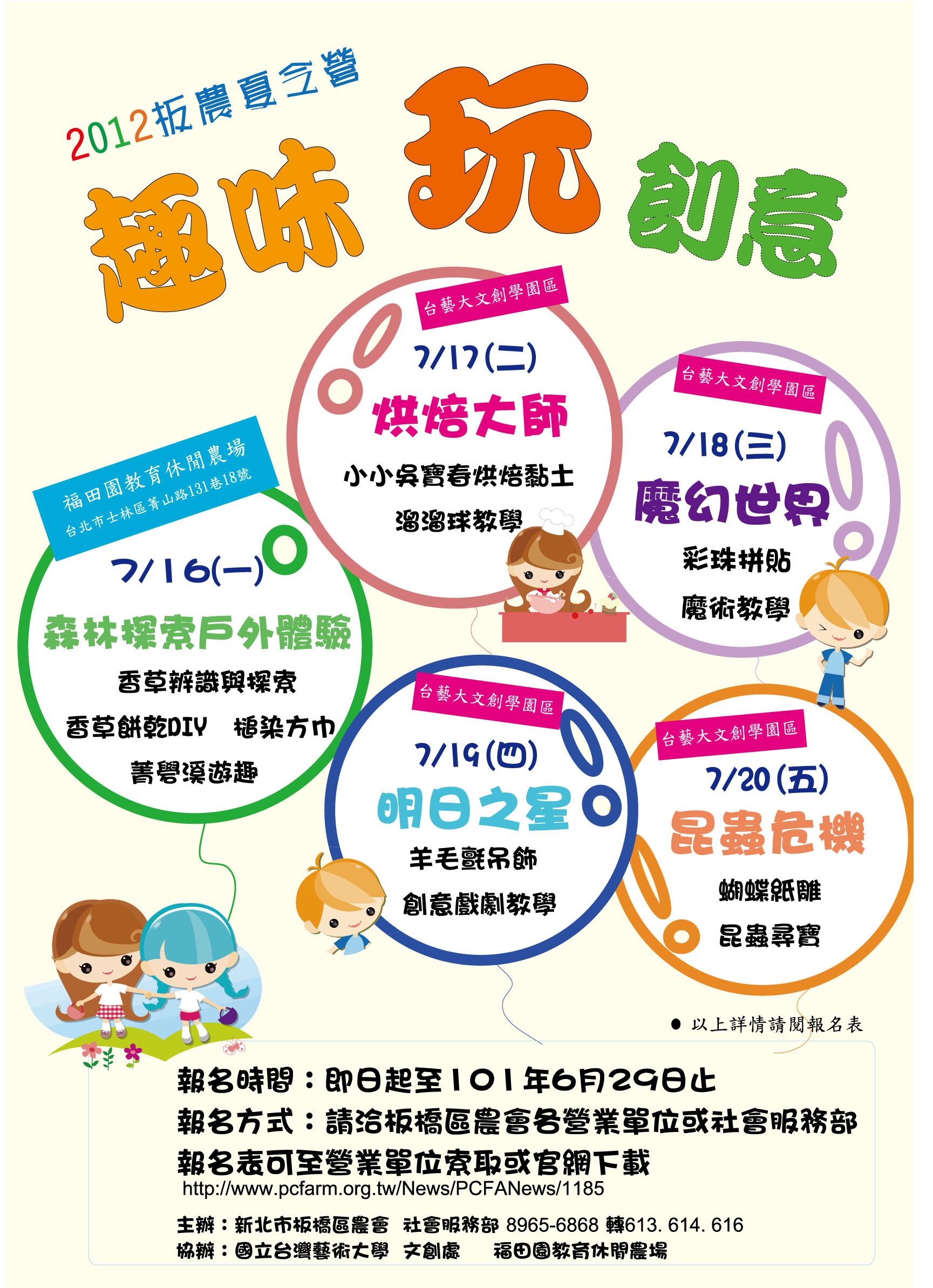 一,活动名称:「板农2012儿童夏令营-趣味玩创意」   二,活动课程